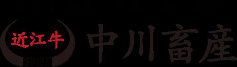 近江牛 中川畜産