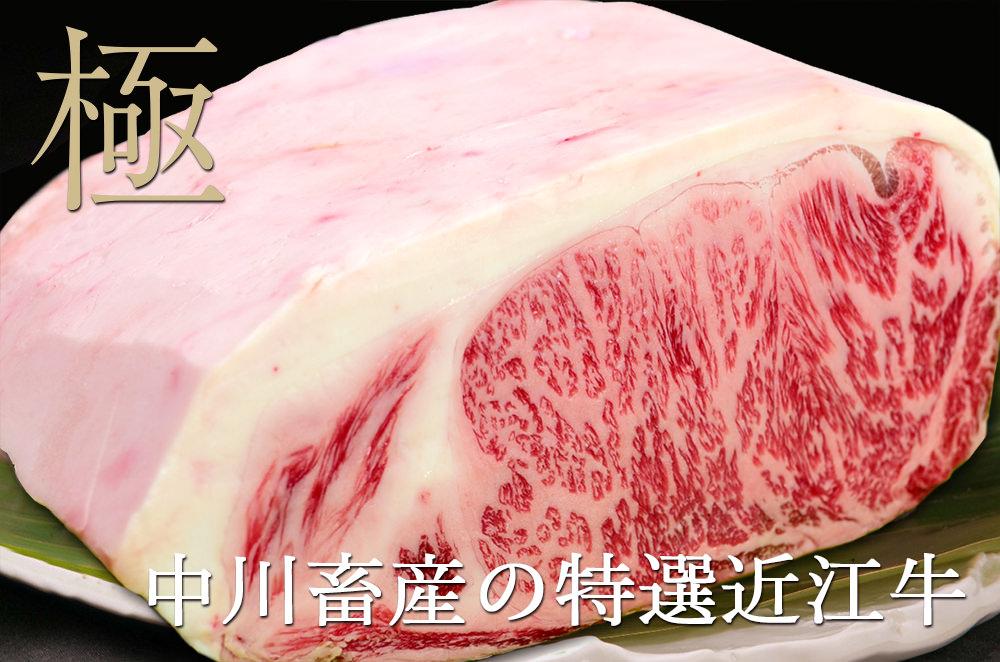 中川畜産の特選近江牛
