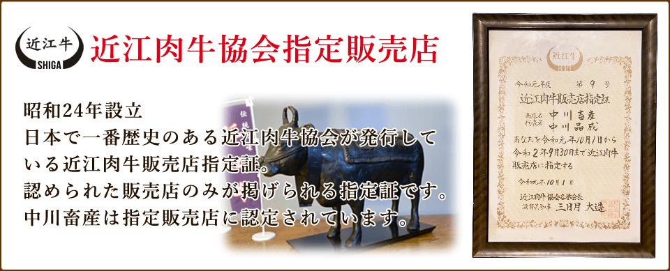 近江肉牛協会指定販売店